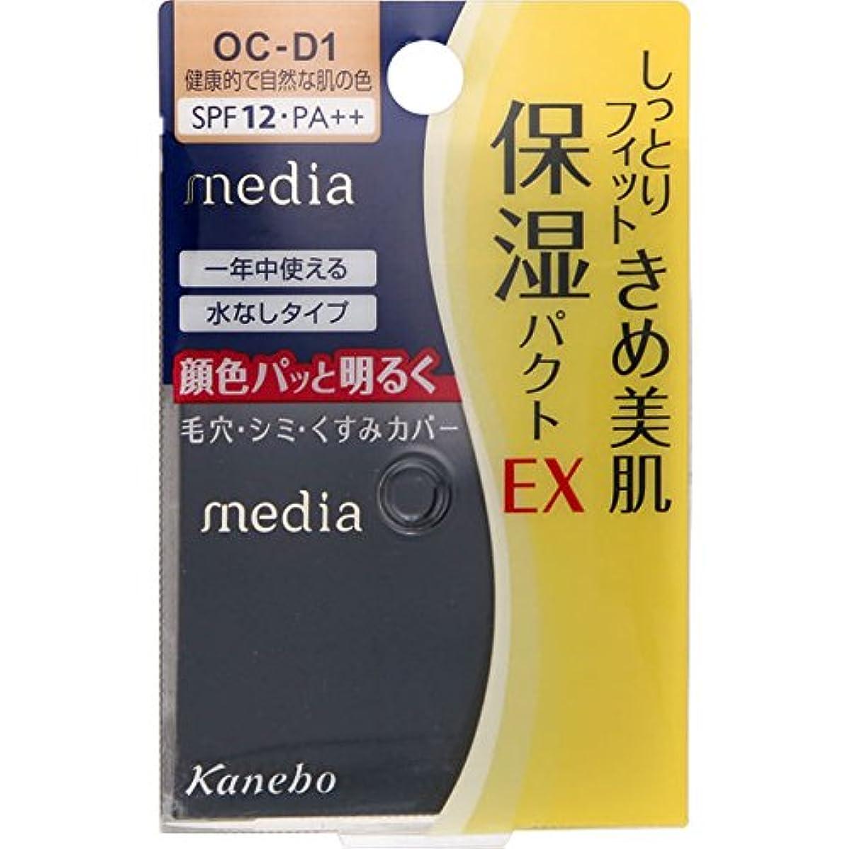 ドレス人期待カネボウ メディア モイストフィットパクトEX OC-D1(11g)