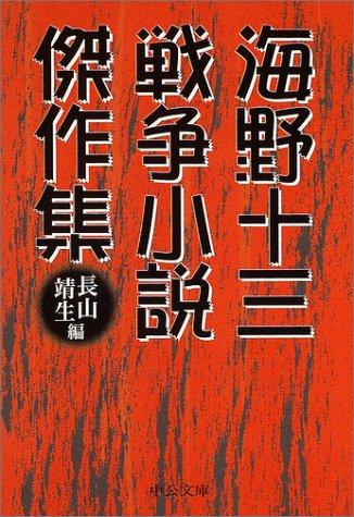 海野十三戦争小説傑作集 (中公文庫)の詳細を見る