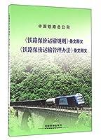 《铁路保价运输规则》条文释义 《铁路保价运输管理办法》条文释义