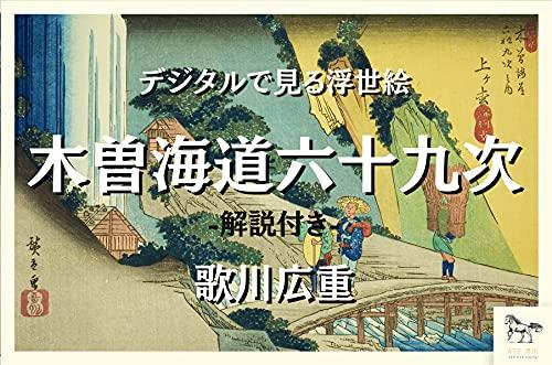 デジタルで見る浮世絵 木曽海道六十九次 解説付き 歌川広重 デジタル美術館シリーズ