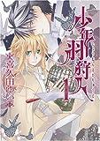 少年羽狩人 (1) (IDコミックス ZERO-SUMコミックス)
