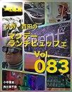 小寺・西田の「マンデーランチビュッフェ」 Vol.083