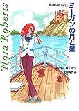 ミーガンの月と星―塔の館の女たち〈5〉 (MIRA文庫)