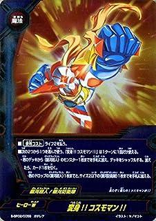 神バディファイト S-SP02 変身!!コスモマン!! ガチレア グローリーヴァリアント スペシャルパック第2弾 ヒーローW 銀河超人/銀河防衛隊 魔法