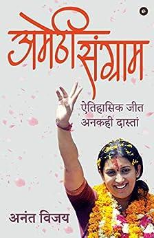 Amethi Sangram: Aitihasik Jeet Ankahi Dastan (Hindi Edition)