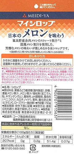 明治屋マイシロップ日本のメロンを味わう150g×4個