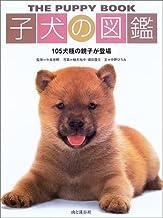 子犬の図鑑―105犬種の親子が登場