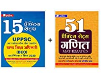 ARVIND PRAKASHAN Combo of 15 Practice Sets UPPSC Block Education Officer Pre. Examination 2020 & 51 Practice Sets of Mathematics