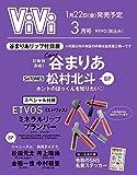 ViVi SPECIAL 増刊 2021年 03 月号 [雑誌]