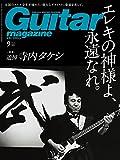 ギター・マガジン2021年9月号