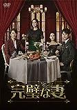 完璧な妻 DVD-BOX2[DVD]