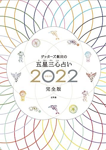 ゲッターズ飯田の五星三心占い2022完全版
