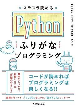 [株式会社ビープラウド, リブロワークス]のスラスラ読める Pythonふりがなプログラミング