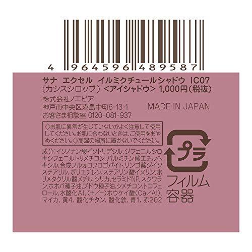 excel(エクセル)イルミクチュールシャドウIC07(カシスシロップ)アイシャドウ07カシスシロップ2.2g