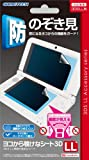 GAMETECH 3DS XL Privacy Anti-Spy Screen Protective Filter
