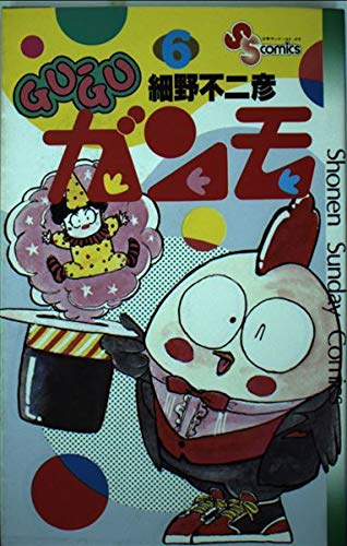 Guーguガンモ 6 (少年サンデーコミックス)