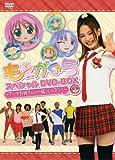 もえがく★5 スペシャルDVD-BOX~アーヤお姉さんと一緒にレッスン!~【初回限定生産】[DVD]