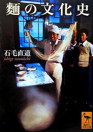 麺の文化史 (講談社学術文庫)