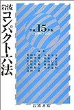 岩波 コンパクト六法 (平成15年版)