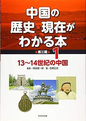 13〜14世紀の中国 (中国の歴史・現在がわかる本第3期)