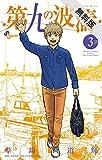 第九の波濤(3)【期間限定 無料お試し版】 (少年サンデーコミックス)