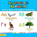 My First Greek Alphabets Picture Book with English Translations: Bilingual Early Learning & Easy Teaching Greek Books for Kids (Teach & Learn Basic Greek words for Children) (Volume 1) (Greek Edition)