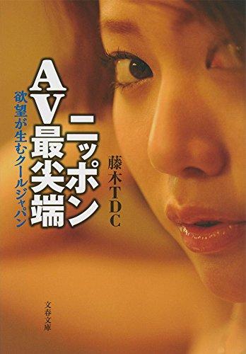 ニッポンAV最尖端 欲望が生むクールジャパン (文春文庫)