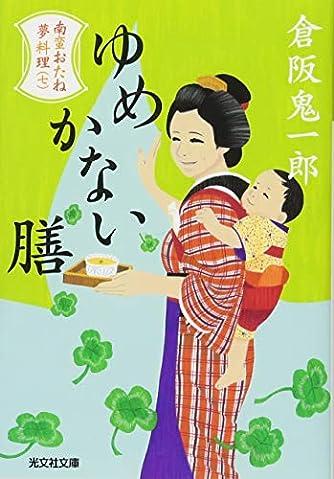 ゆめかない膳: 南蛮おたね夢料理(七) (光文社時代小説文庫)