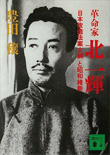 革命家・北一輝 「日本改造法案大綱」と昭和維新 (講談社文庫)