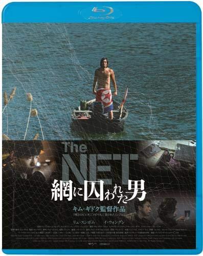 The NET 網に囚われた男 [Blu-ray] - リュ・スンボム, イ・ウォングン, キム・ギドク