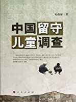 Investigation of Chinese stay at home children (Chinese Edition)