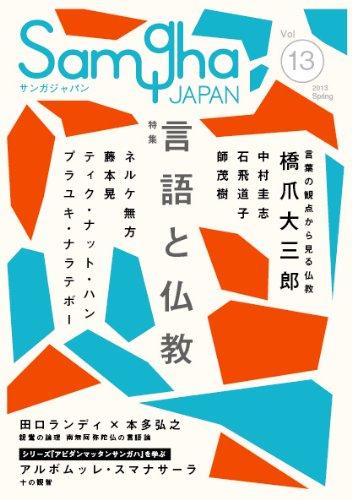 サンガジャパン Vol.13(2013Spring)の詳細を見る