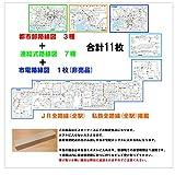 「日本全国鉄道路線図 完全セット」 ふりがな付き路線図 全線全駅掲載 つなげれば3mの日本全国路線図