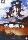 零戦燃ゆ[DVD]