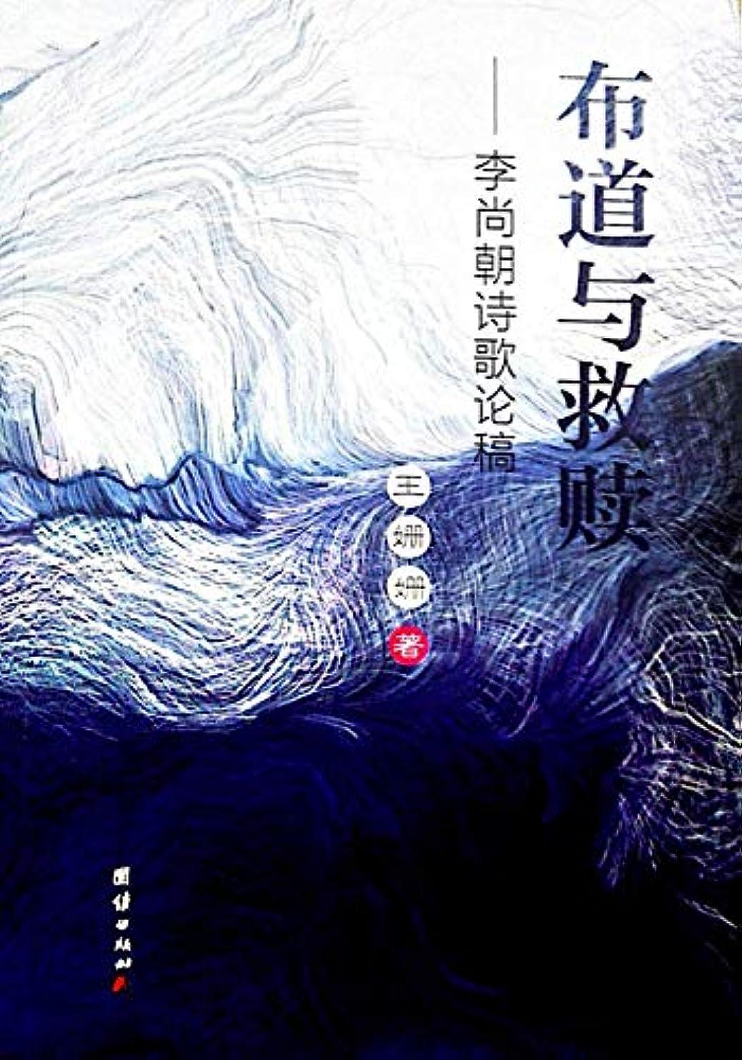 動揺させるミリメーター干ばつ布道与救赎:李尚朝诗歌论稿 (Chinese Edition)