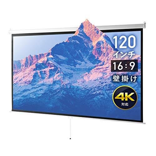 イーサプライ プロジェクタースクリーン 120インチワイド 16:9 高解像度 4K フルハイビジョン 吊り下げ 壁掛け ロール式 手動 EEX-PST3-120HDK