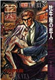 牡牛座の恋人 (あすかコミックスDX―剣と翔平シリーズ)
