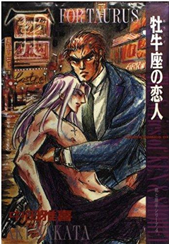 牡牛座の恋人 (あすかコミックスDX―剣と翔平シリーズ)の詳細を見る
