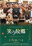 笑う故郷 [DVD] image