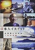 日本人イヌイット 北極圏に生きる 〜一年の記録〜[COBB-6321][DVD] 製品画像
