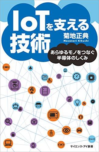 IoTを支える技術 あらゆるモノをつなぐ半導体のしくみ (サイエンス・アイ新書)