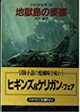 地獄島の要塞 (ハヤカワ文庫 NV 74)