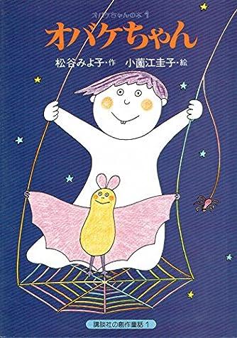 オバケちゃん (講談社の創作童話 1)