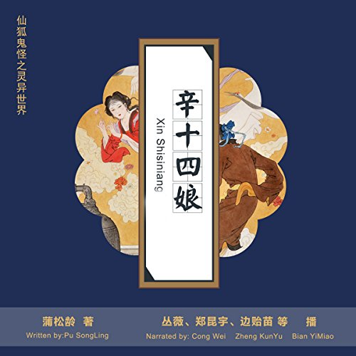 Couverture de 聊斋志异之辛十四娘 - 聊齋誌異之辛十四娘 [Strange Tales from a Chinese Studio: Xin Shisiniang] (Audio Drama)