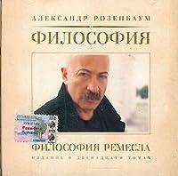 Filosofija remesla. A. Rozenbaum. (Iz serii v 12 tomakh).