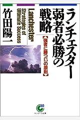 ランチェスター弱者必勝の戦略 (サンマーク文庫) 文庫