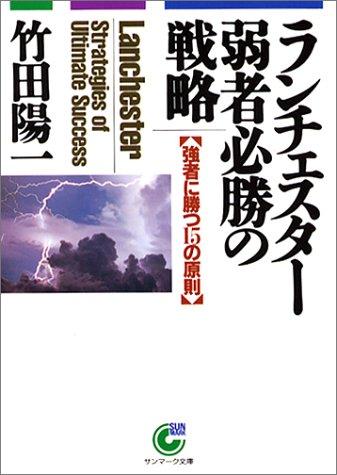 ランチェスター弱者必勝の戦略 (サンマーク文庫)