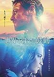世界の涯ての鼓動[DVD]