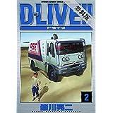 D-LIVE!!(2)【期間限定 無料お試し版】 (少年サンデーコミックス)