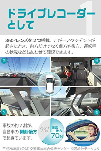 カーメイトドライブレコーダーアクションカメラ360度カメラダクション360S前後左右撮影超広角全天周モデルスマホ連携駐車監視機能付きDC5000